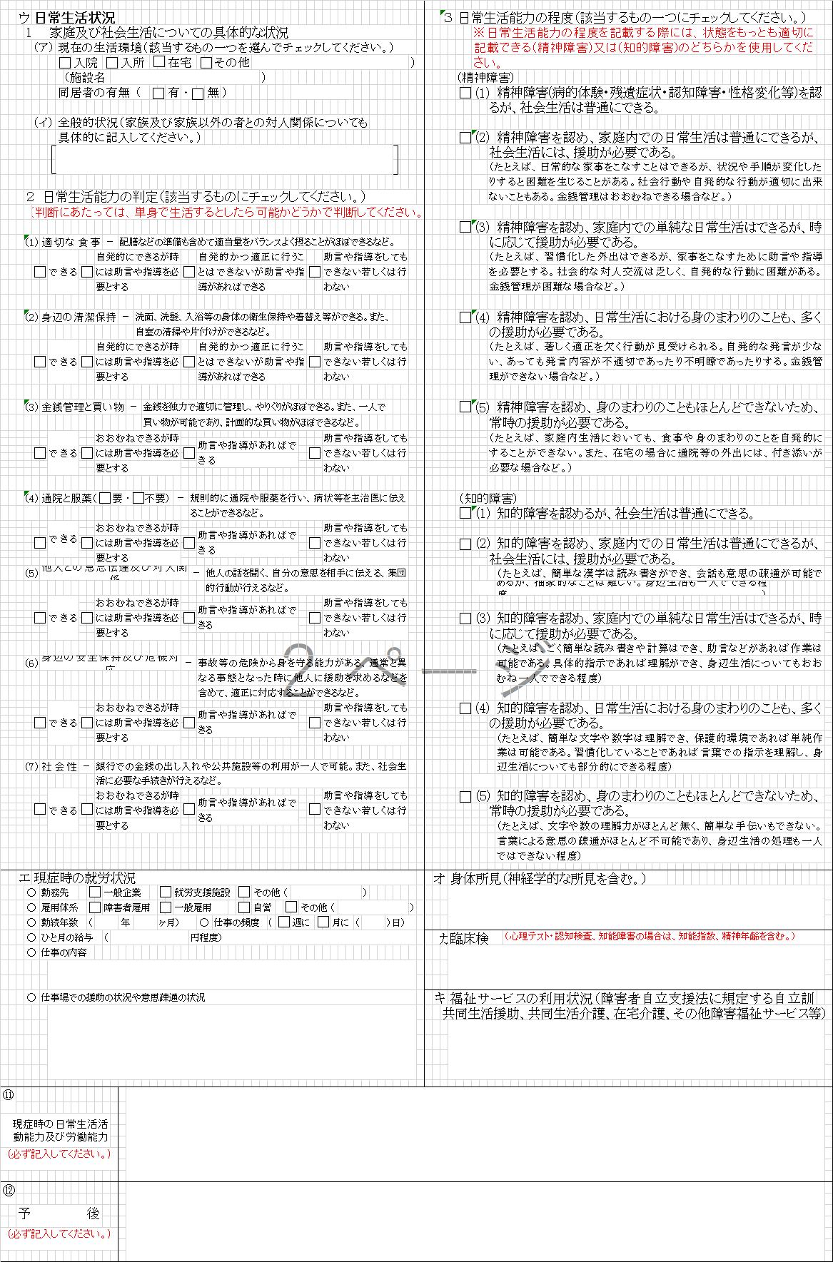 障害年金の診断書の重要箇所を記載しました。